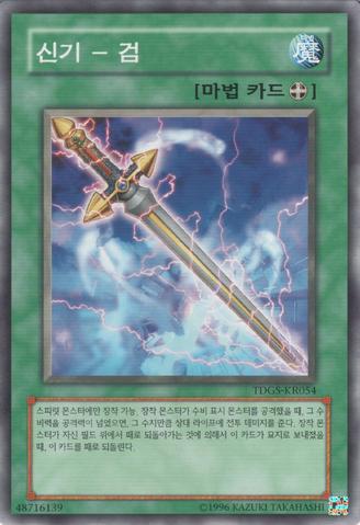 File:SwordofKusanagi-TDGS-KR-C-UE.png