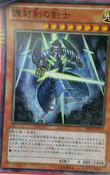 SwordsmanofRevealingLight-DP14-JP-OP