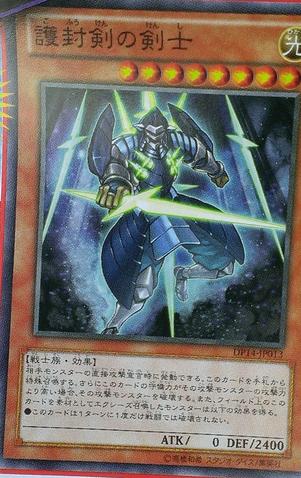 File:SwordsmanofRevealingLight-DP14-JP-OP.png