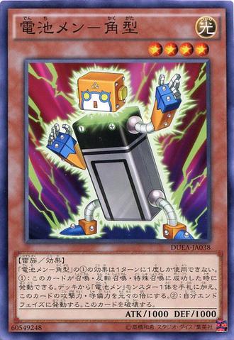 File:Batteryman9Volt-DUEA-JA-C.png