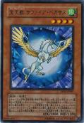 CrystalBeastSapphirePegasus-DP07-JP-R