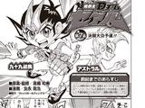Yu-Gi-Oh! D Team ZEXAL - Chapter 007