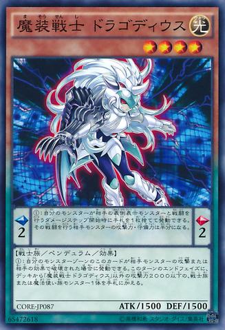 File:DragodiestheEmpoweredWarrior-CORE-JP-C.png