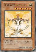 GuardianAngelJoan-SD11-JP-C