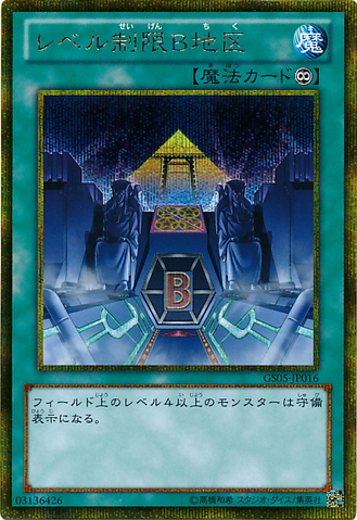 File:LevelLimitAreaB-GS05-JP-GScR.png