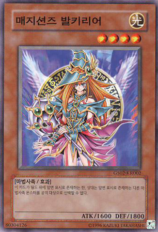 File:MagiciansValkyria-GS02-KR-NR-UE.png