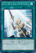 PendulumRising-SD29-JP-C
