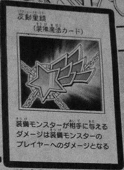 File:ReactionStarMirror-JP-Manga-5D.png