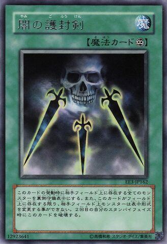 File:SwordsofConcealingLight-EE3-JP-R.jpg