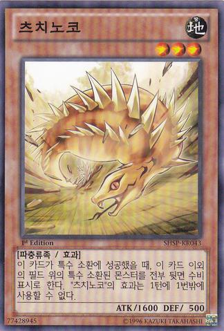 File:TerreneToothedTsuchinoko-SHSP-KR-C-1E.png