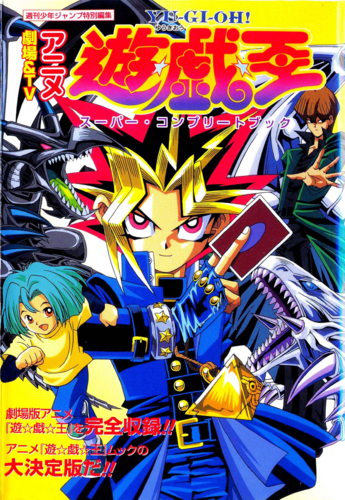 Cover of <i>Yu-Gi-Oh! Super Complete Book</i>
