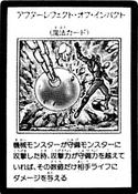 Aftershock-JP-Manga-GX
