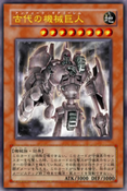 AncientGearGolem-JP-Anime-GX