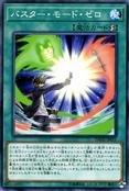 AssaultModeZero-DANE-JP-C