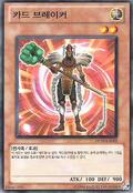 CardBreaker-DP10-KR-C-UE