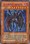 DestinyHEROPlasma-JP-Anime-GX