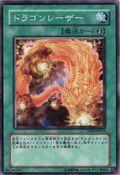 DragonLaser-TSHD-JP-C