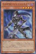 ElementalHEROShadowMist-SD27-JA-SR