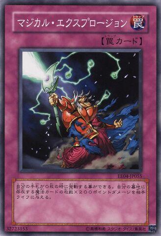 File:MagicalExplosion-EE04-JP-C.jpg
