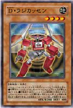 File:MorphtronicBoomboxen-JP-Anime-5D.png