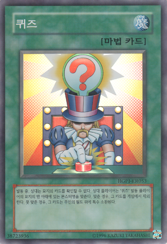 File:Question-HGP1-KR-SR-UE.png