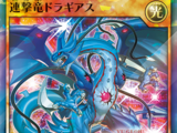 Rush Dragon Dragears