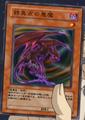SingularityFiend-JP-Anime-GX.png