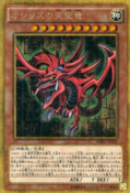 SlifertheSkyDragon-MB01-JP-MLGR