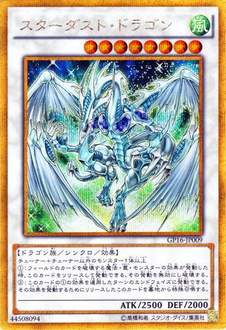 File:StardustDragon-GP16-JP-GScR.png