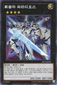 StarliegePaladynamo-AE09-KR-C-UE