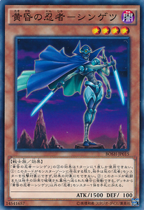 Tasogare no Ninja Shingetsu BOSH-JP