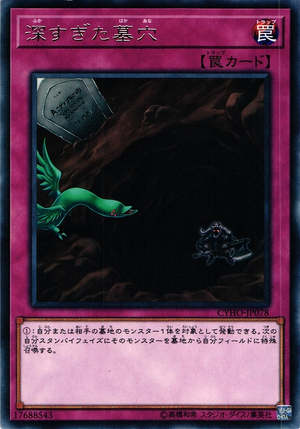 TheDeepGrave-CYHO-JP-R