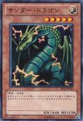ThunderDragon-BE02-JP-C