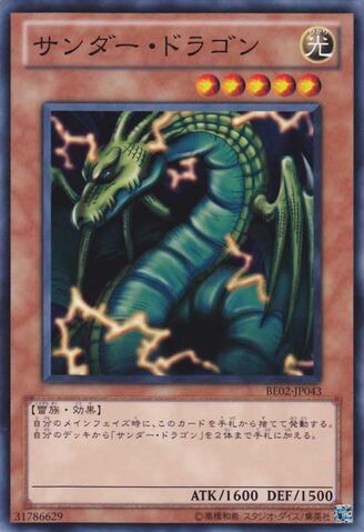 File:ThunderDragon-BE02-JP-C.jpg