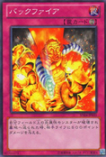 Backfire-SD24-JP-C