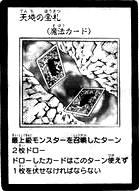 File:CardofHeavenandEarth-JP-Manga-5D.png