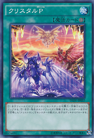 File:CrystolicPotential-INOV-JP-C.png