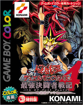 Yu-Gi-Oh! Duel Monsters 4: Battle of Great Duelist: Yugi Deck promotional cards
