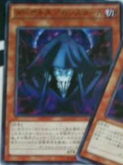 DarknessMonsterA-BD-JP-C
