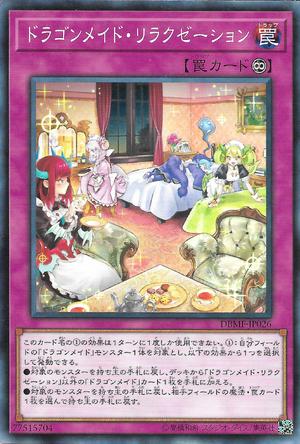 DragonmaidDowntime-DBMF-JP-C
