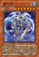 FogKing-JP-Anime-GX
