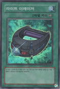 LightLaser-DP03-KR-SR-UE