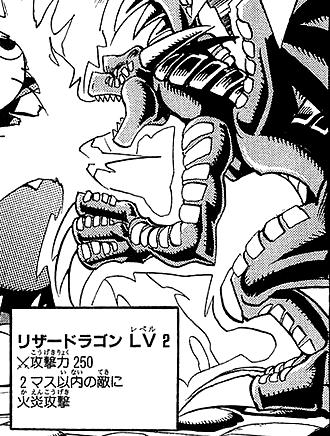 File:LizardDragon-JP-Manga-DDM.png