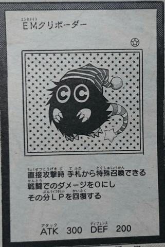 File:PerformapalKuriborder-JP-Manga-AV.png