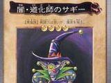Saggi the Dark Clown (Bandai)