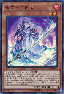 Yoto Shiranui BOSH-JP