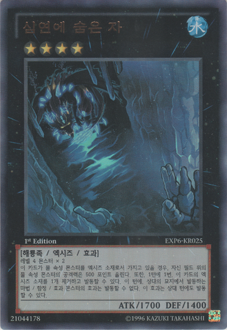 File:AbyssDweller-EXP6-KR-UR-1E.png