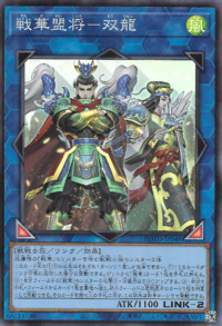 YuGiOh! TCG karta: Ancient Warriors Oath - Double Dragon Lords