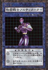 BattleWarriorB1-DDM-JP