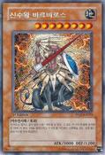 BeastKingBarbaros-PP02-KR-ScR-1E